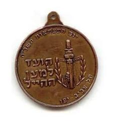 Medallion for IDF Soldiers who participated in the 1965 Independence Day March