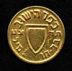 Haganah Defense Token - Type C
