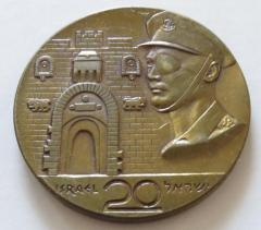 Medal Commemorating the 20th Anniversary of Israel's Establishment