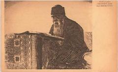 "E. M. Lilien Postcard ""Lesender Jude Aus Der Bukhara"" (""Reading Jew from Bukhara"")"